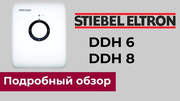 Видео DDH 6