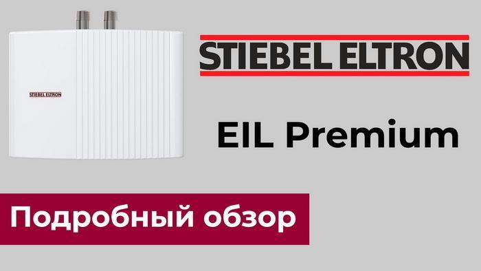 Видео EIL 4 Premium